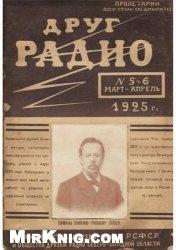 Журнал Друг радио (1924 – 1926)