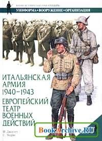 Книга Итальянская армия 1940-1943. Европейский театр военных действий