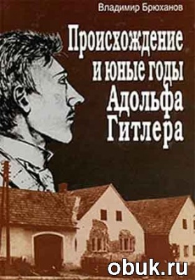 Владимир Брюханов. Происхождение и юные годы Адольфа Гитлера