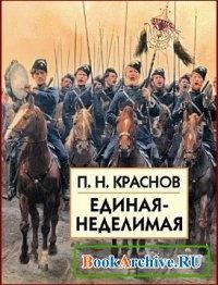 Единая-Неделимая (аудиокнига)