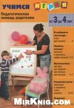Журнал Учимся играя (от 3 до 4 лет)