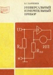 Книга Универсальный измерительный прибор