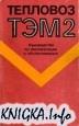 Книга Тепловоз ТЭМ2. Руководство по эксплуатации и обслуживанию