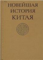 Книга Новейшая история Китая. 1917-1970 гг