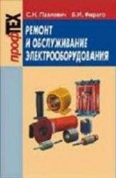Книга Ремонт и обслуживание электрооборудования. Изд. 4