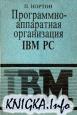 Книга Программно-аппаратная организация IBM PC