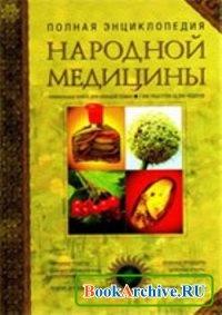 Книга Полная энциклопедия народной медицины. Том 1
