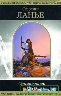 Книга Странствия Иеро