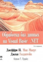 Книга Обработка баз данных на Visual Basic.NET