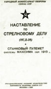 Книга Станковый пулемет системы Максима обр. 1910 г