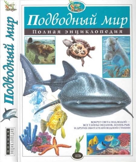 Книга Подводный мир. Полная энциклопедия.