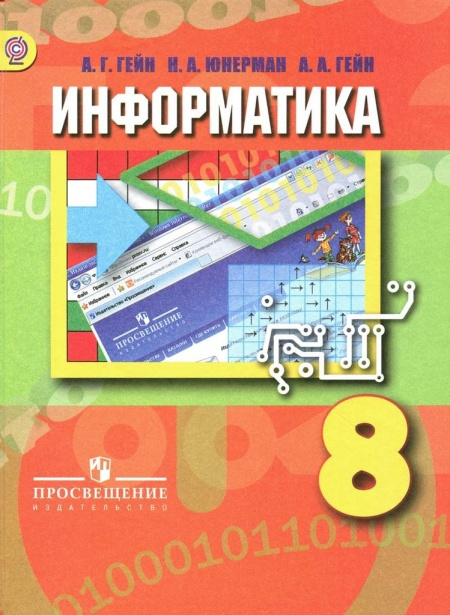 Книга Учебник Информатика 8 класс 2013 ФГОС