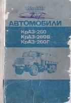 Книга Автомобили КрАЗ-260, 260В, 260Г. Руководство по эксплуатации