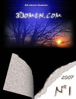 Книга Журнал 3Domen.com №1