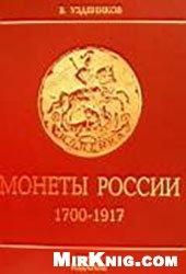 Книга Монеты России 1700-1917