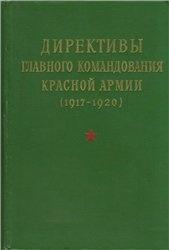 Книга Директивы Главного командования Красной Армии, 1917-1920