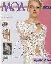 Журнал мод №4 (476)