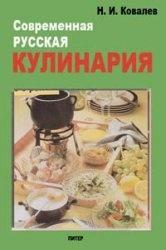 Журнал Современная русская кулинария