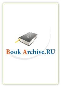 Книга Виртуальная библиотека Delphi