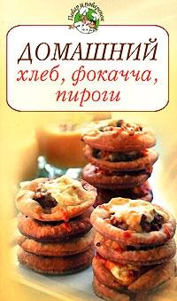 Книга Домашний хлеб, фокачча, пироги