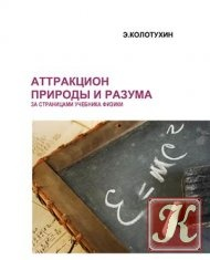 Книга Книга Аттракцион природы и разума. За страницами учебника физики