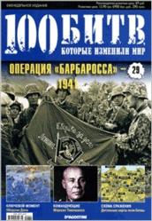 Книга Журнал. 100 Битв, которые изменили мир. Операция Барбаросса 1941. №29. 2011