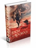 Книга Казанцев Александр - Гости из космоса (сборник)