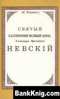 Книга Святой благоверный великий князь Александр Ярославич Невский