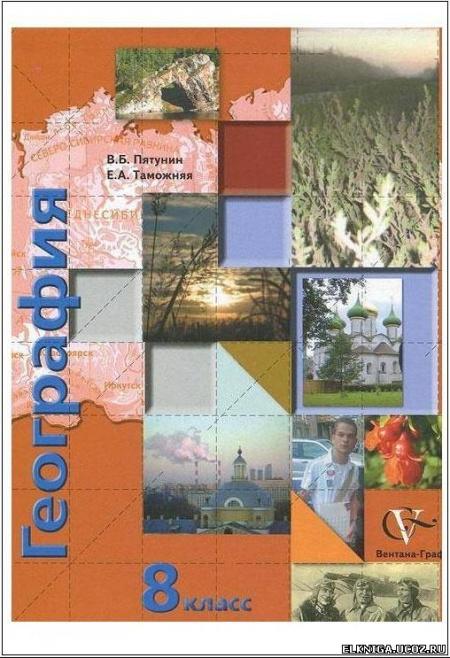 Книга География 9 класс Таможняя
