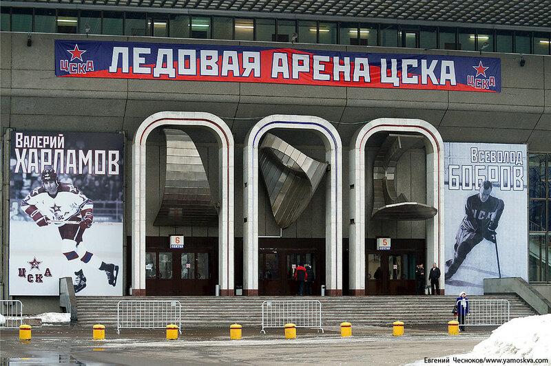 04. ЦСКА на Ленинградке. Ледовая арена. 16.02.13.01..jpg