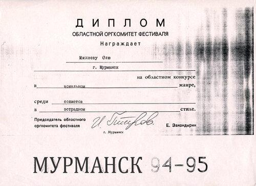 Дипломы-43 (копия).jpg