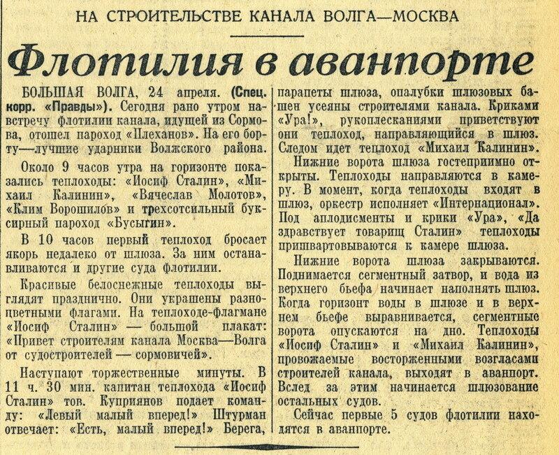 На строительстве канала Волга-Москва. Флотилия в аванпорте Газета 'Правда' №114 (7080) 25 апреля 1937.jpg