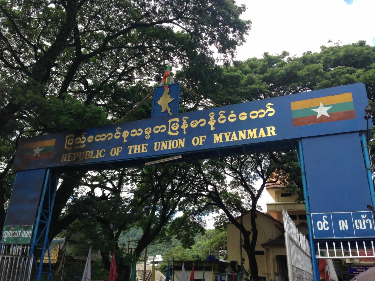 граница с Мьянмой