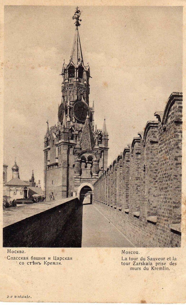 Кремль. Спасская башня и Царская со стен Кремля