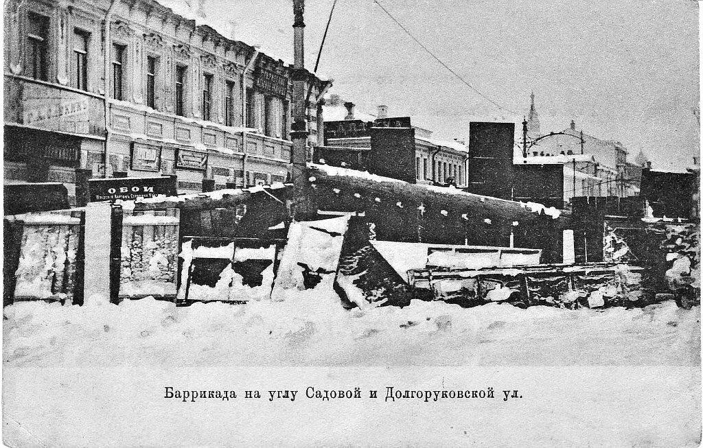 Москва в баррикадах. Баррикада на углу Садовой и Долгоруковской улиц