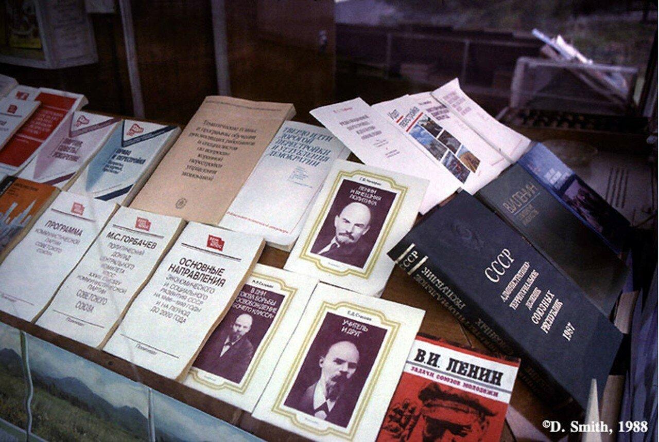 Книги о Ленине и перестройке