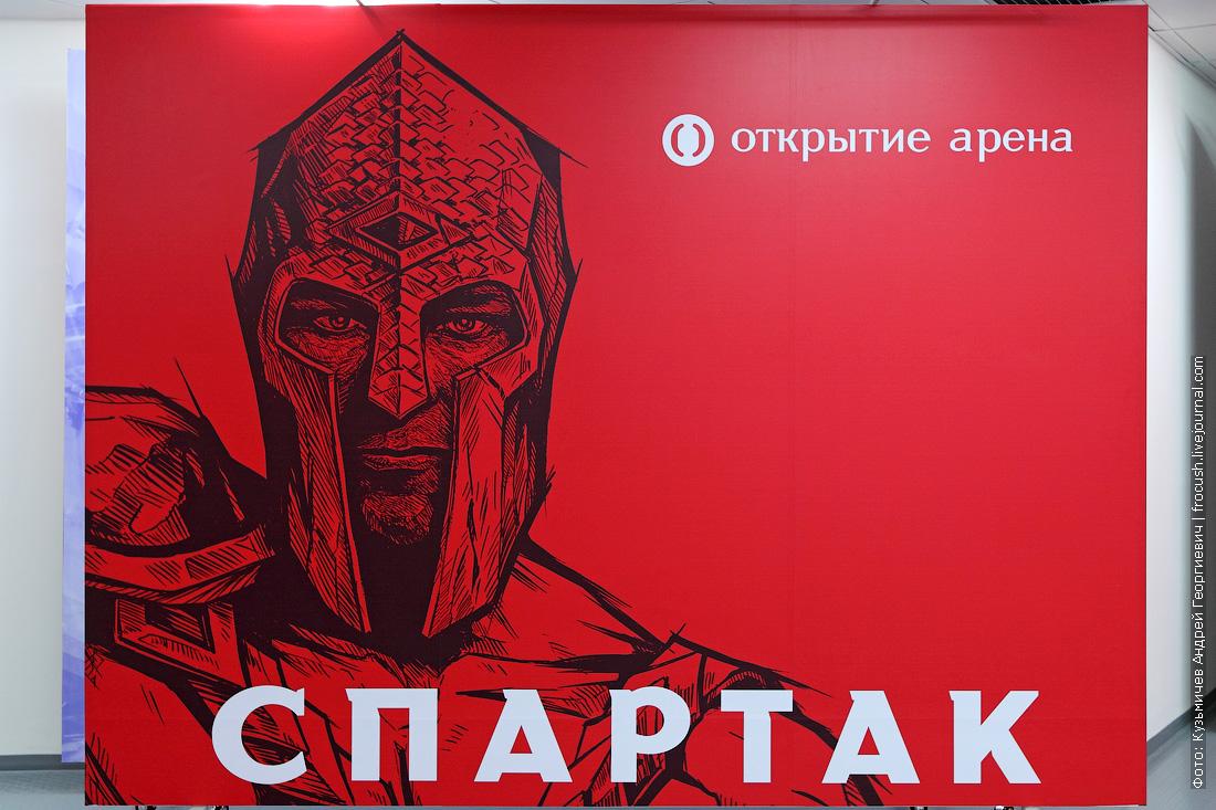 фотографии Спартак Открытие Арена