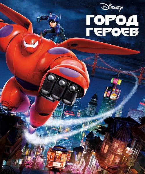 ����� ������ / Big Hero 6 (2014/DVDScr)