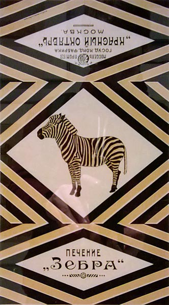 Cookies Zebra, packaging design by Alexander Rodchenko, 1923.jpg