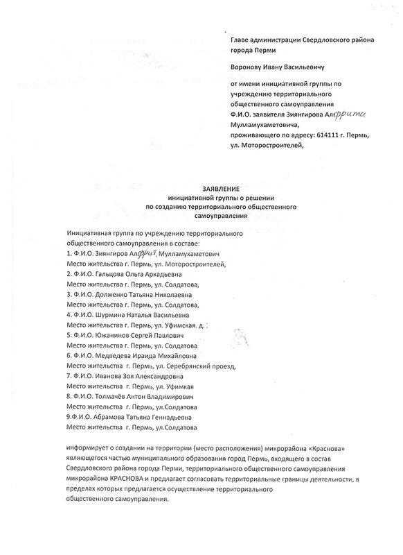 Заявление на регистрацию инициативной группы 1.jpg