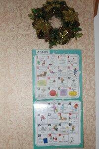 календарь - праздник каждый день
