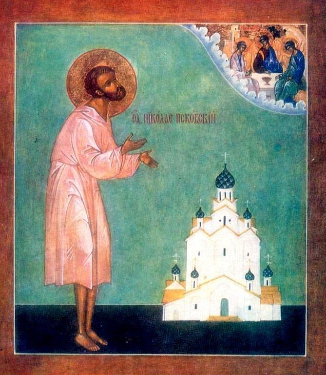 Святой Блаженный Николай Псковский, Христа ради юродивый.