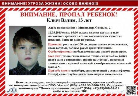 В Минске пропал ребенок
