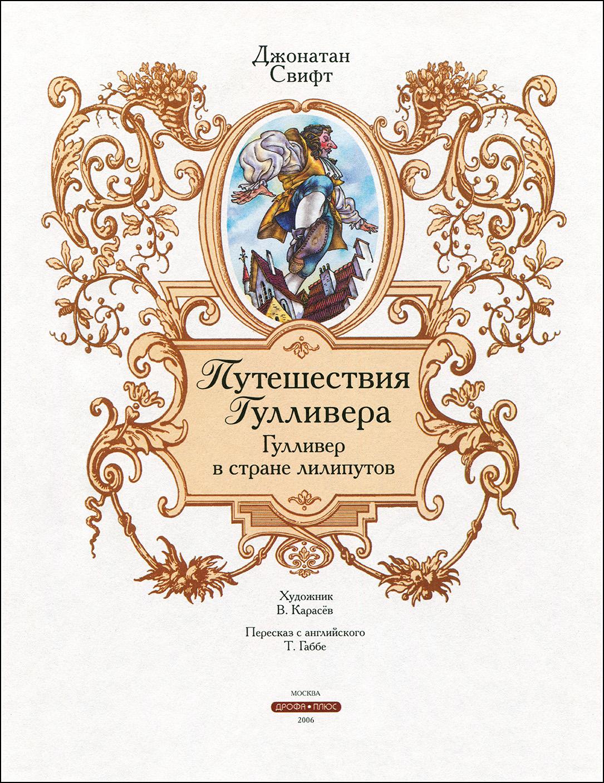 В. Карасев, Путешествия Гулливера