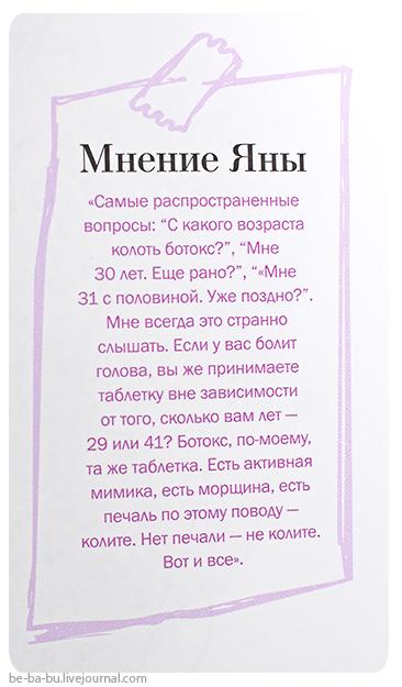 яна-зубцова-тийна-орасмяэ-медер-бьюти-мифы-отзыв6.jpg