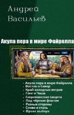 Книга Васильев Андрей - Акула пера в мире Файролла. Книги 1-9