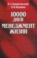 Книга 10000 дней: Менеджмент жизни