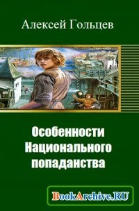 Книга Особенности Национального попаданства