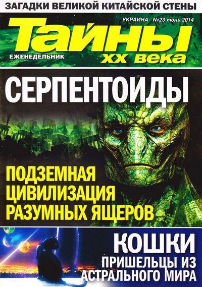Журнал:  Тайны XX века №23 [Украина] (июнь 2014)