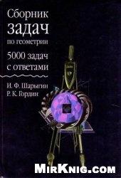Книга Сборник задач по геометрии. 5000 задач с ответами